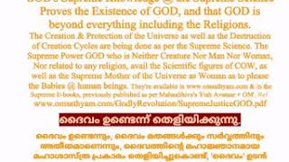 മഹാശാസ്ത്ര പരമായി Supreme Science Proves the Existence of GOD, in English and Malayalam languages.