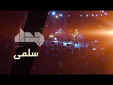 Jadal - Salma (Live Amman Concert)   2015   جدل - سلمى
