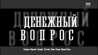 Четыре Максима в одной игре || Денежный вопрос (01.04.2020)