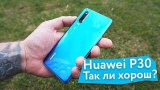 Huawei P30 (не Pro) - обзор и опыт использования