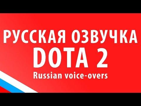 видео: dota 2: РУССКАЯ ОЗВУЧКА