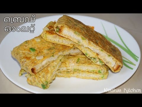 ബ്രെഡ് ഓംലറ്റ് | Bread Omelette - Easy Breakfast And Snack | Rcp - 183