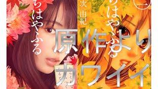 来年3月・4月に2部作で公開される映画『ちはやふる』。 末次由紀氏の同...