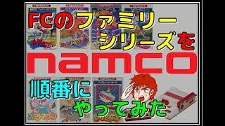 ナムコ ファミコン の ファミリー シリーズを順番にやってみた(FC)