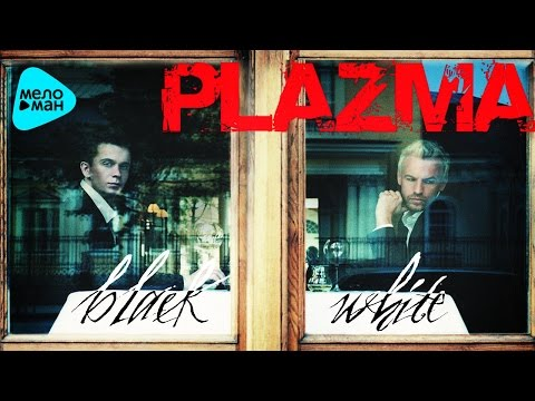 Plazma  -  Black & White (Альбом 2006)