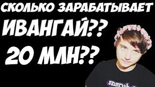 Сколько зарабатывает Ивангай, Олег Брейн, Mamix, и другие