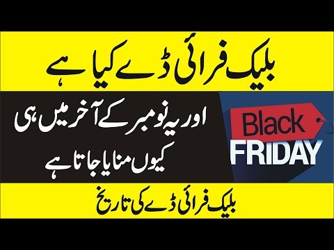 What is black Friday sale -  black Friday history in Urdu