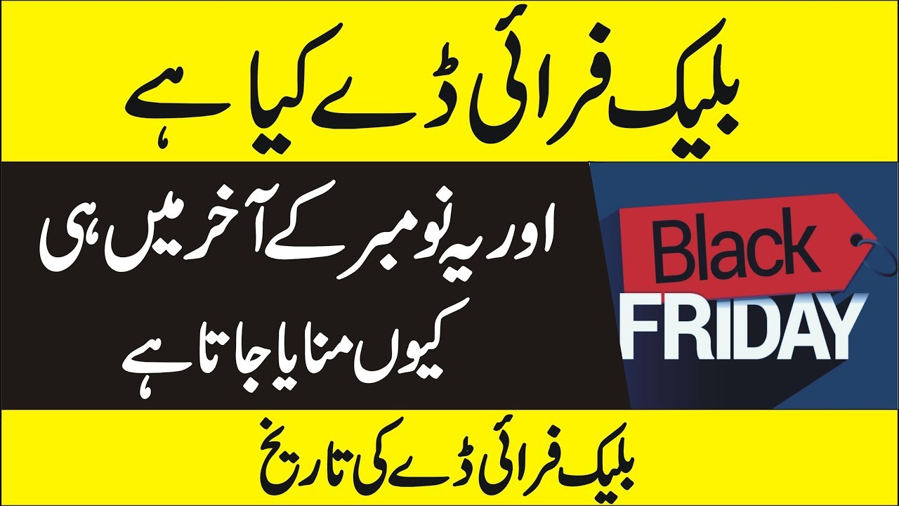 Black Sale What Is Black Friday Sale Black Friday History In Urdu