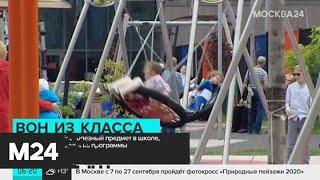 Эксперты предлагают убрать ОБЖ из школьной программы - Москва 24