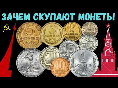 КУПЛЮ СОВЕТСКИЕ МОНЕТЫ! УЗНАЙ ПРАВДУ ЗАЧЕМ СКУПАЮТ МОНЕТЫ СССР в 5 КОПЕЕК 1961 1991 советские деньги