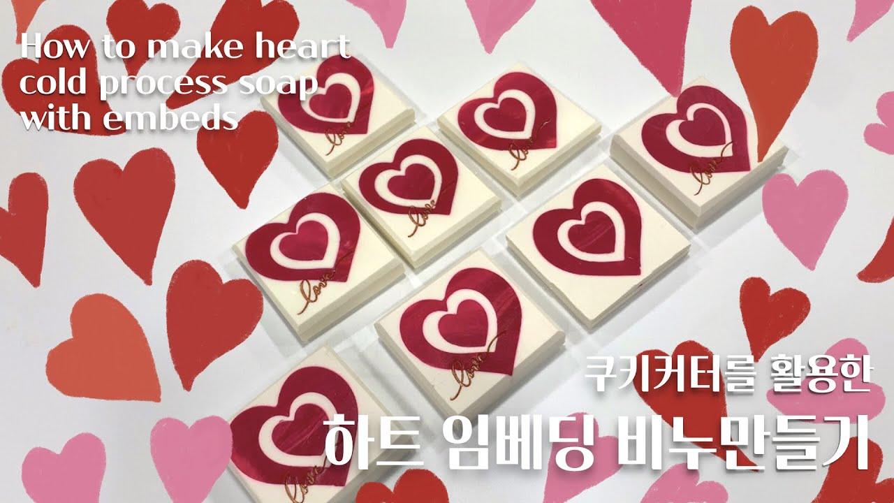 Изготовление мыла с сердечками с помощью формочки для печенья |  Как сделать мыло Heart Cold Process с Embeds