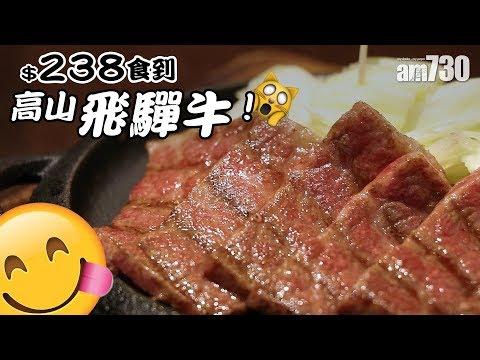 【講都唔信!】$238食到高山飛驒牛!
