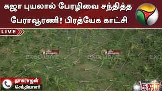 Exclusive view of Gaja Cyclone Effects  கஜா புயலால் பேரழிவை சந்தித்த பேராவூரணி! பிரத்யேக காட்சி