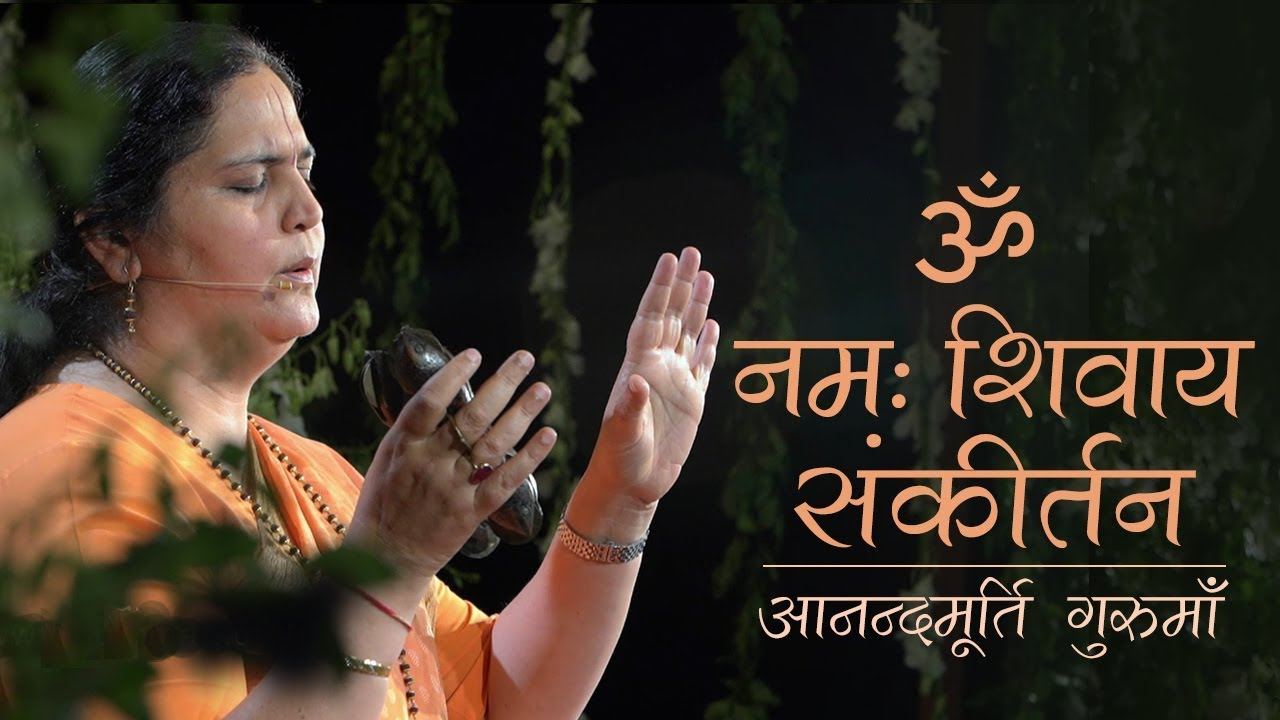 Anandmurti Gurumaa: Om Namah Shivay Sankirtan