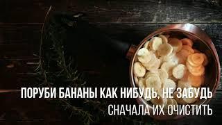 Банановый зефир с розмарином - видео рецепт
