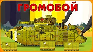 Thunderbolt - Cartoons about Tanks
