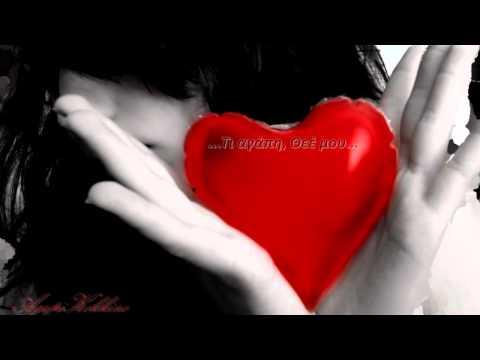♪ ♥♥ ♪  Τι αγάπη Θεέ μου ♪ ♥♥ ♪