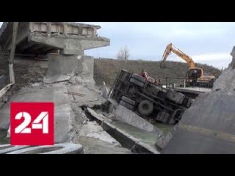 СК возбудил уголовное дело после обрушения моста в Воронежской области - Россия 24