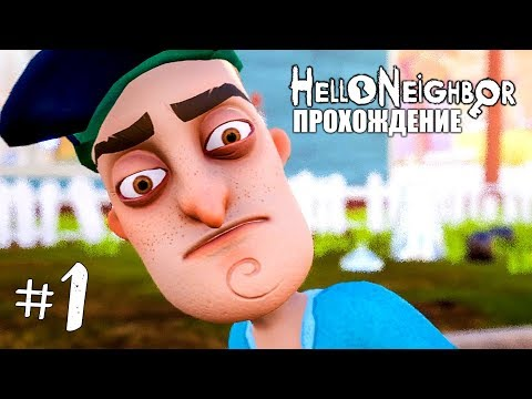 Прохождение игры hello neighbor 1