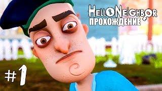Скачать Hello Neighbor Полная Версия Прохождение на русском 1 Прохождение игры Привет Сосед