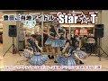 豊田ご当地アイドルStar☆T(スタート)/ニューアルバム「メロウ」リリースイベント …