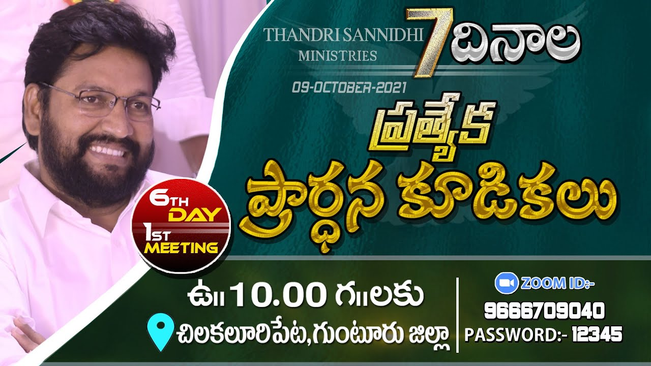 Download THANDRI SANNIDHI MINISTRIES 09-10-2021 SPECIAL PRAYER MEETINGS 6th DAY  1st LIVE SERVICE