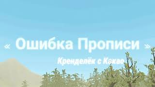 «Ошибка Прописи» // Мини-Фильм — 1 часть   by Кренделёк с Какао • WildCraft •
