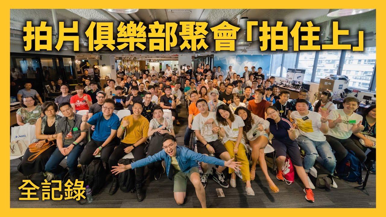 拍片俱樂部聚會「拍住上」全記錄(2019.06.08)