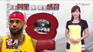 傳奇拳王阿里辭世 棄奧運金牌反越戰 宅男的世界 20160607 (完整版)