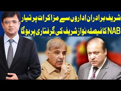 Dunya Kamran Khan Ke Sath - 26 March 2018 - Dunya News