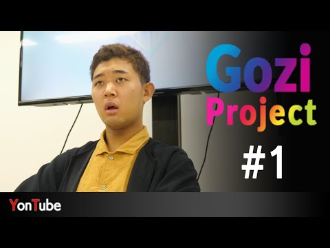 【Gozi Project】#1