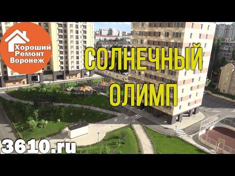ЖК Солнечный Олимп Приёмка, осмотр квартиры от застройщика в Воронеже