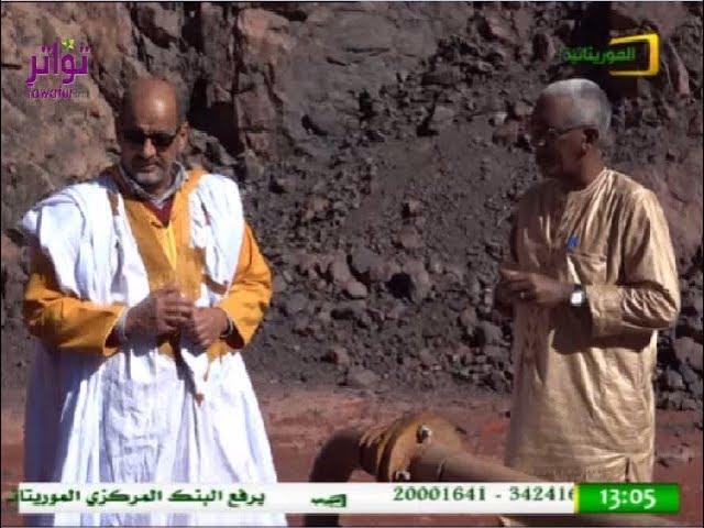 برنامج موريتانيا الأعماق - مدينة افديرك المنجمية - قناة الموريتانية