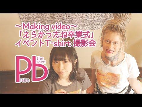 ◆動画公開「えらかったね卒業式」イベントT-shirt 撮影会