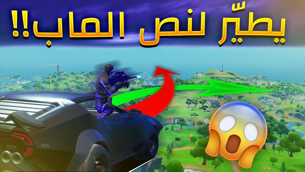 فورتنايت - اكتشفنا قلتش جديد بالسيارات يطيرك نص  الماب🚗!!(جبنا فيه لقطة اسطورية!) | FORTNITE