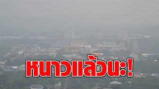 อุณหภูมิลดอีก! กรมอุตุฯ เผยไทยตอนบนหนาว กทม.มีฝน-เตือนภาคใต้