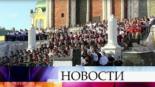 В России отмечают День славянской письменности и культуры.