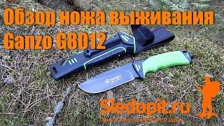 Обзор ножа выживания Ganzo G8012