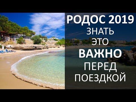 Родос 2020! Важные Советы Туристам Кто Едет Первый Раз