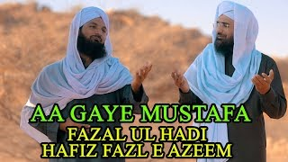 Rabi Ul Awal New Naat 2018 - Agaye Agaye Mustafaﷺ - FAZAL E HADI | HAFIZ FAZLE AZEEM