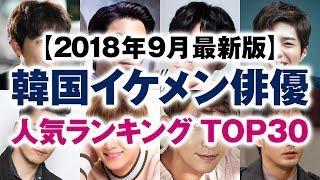 韓国イケメン俳優 人気ランキング TOP30【2018年9月最新版】