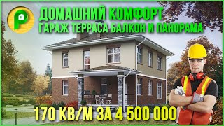 Проект дома в современном стиле. Дом с гаражом, террасой и панорамными окнами. Ремстройсервис М-406