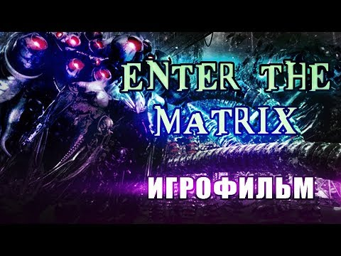 Enter The Matrix  полный фильм на русском (all Ghost Cutscenes [RUS] No Gameplay). Матрица из игр
