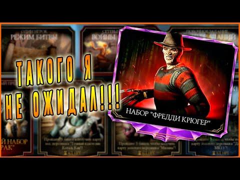 Выбил крутую алмазку наборе Фредди Крюгера в игре Мортал Комбат мобайл(Mortal Kombat Mobile)