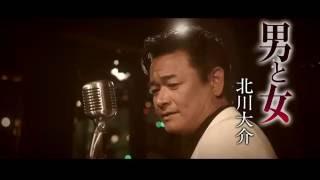 北川大介 - 男と女