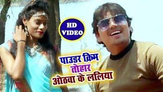 Vishu Yadav का नया हिट लोकगीत 2018 - Pawader Cream Tohar Othwa Ke Lali - Bhojpuri Hit Song 2018