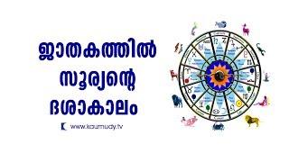 Soorya dashakalam in horoscope | Jyothisham | Devamrutham