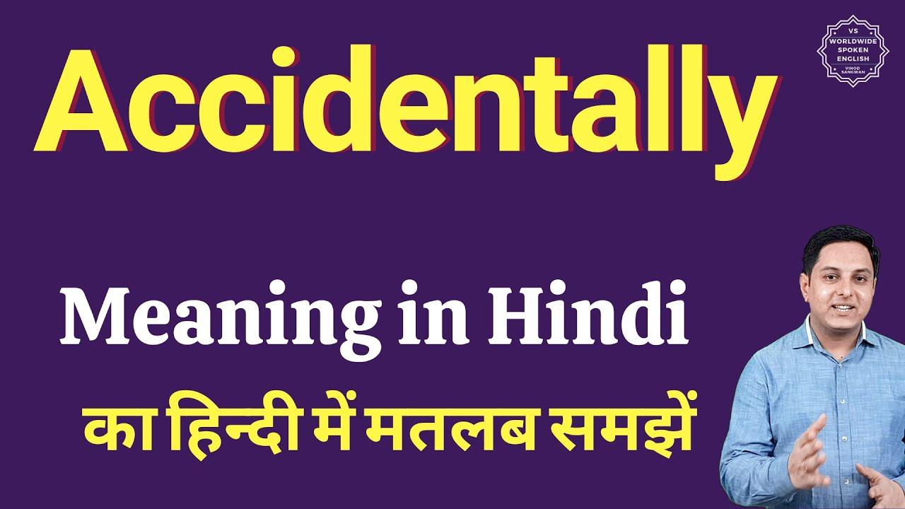 Accidentally meaning in Hindi   Accidentally ka kya matlab hota hai    Spoken English classes