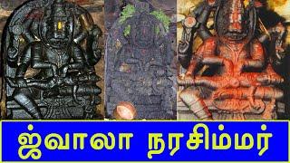 ஜ்வாலா நரசிம்மர் | Jwala Narasimmar | Britain Tamil Bhakthi