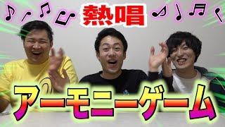 【大流行】アーモニーゲームやったら難しすぎて意味不明なとこで大爆笑www thumbnail